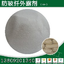 pa尼龙料玻纤消除剂改性工程塑料防玻纤外露剂TAF