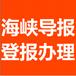 海峡导报广告部登报电话0592-6071194