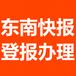 东南快报广告部0591-8806-1144