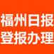 福州日报广告部0591-8806.1144