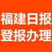 福建日报8广告部登报电话0591-8806-1144微信fjby2222