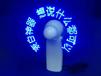 COB邦定加工32变FPC可编程闪字风扇机芯发光风扇板软灯条