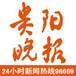 贵阳晚报广告部电联系方式0851-8555---5144