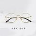 平光镜近视眼镜架眼镜框光学镜架