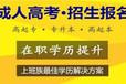 龍井市長春工業大學成人學歷條件
