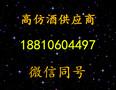 贵州飞天茅台精仿酒低价批发微信MJGYS666图片