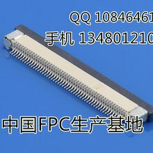 0.5mmFPC拉拔50pin下接H2.0