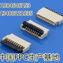 0.5mmFPC接口后掀8pinH1.0镀金