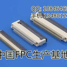 0.5mmFPC连接器上接触高度1.2mm