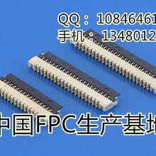 0.5mm间距FPC立式全包20pin正脚