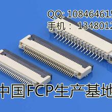 深圳0.5mm间距FPC下接触掀盖式H1.5mm