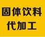河南玉米肽代加工,鄭州玉米低聚肽OEM代加工