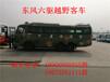 渭南东风6驱客车厂家东风牌EQ6820ZTV型客车