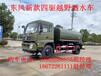 怒江国五/东风6驱越野消防洒水车价格/4驱沙漠森林救援运水车