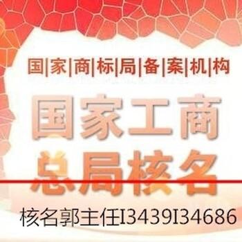 国家局总局的企业名称在北京哪个部门申请