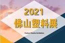 2021中国(广东·佛山)国际塑料产业博览会图片