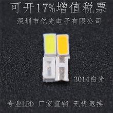 厂家直销品质保证3014led灯珠发光二极管各发光颜色系列led