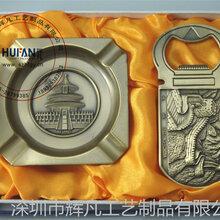 深圳远大HF-8934金属礼品烟灰缸,金属烟灰缸图片