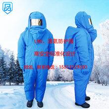 低温服低温液氮服品牌/图片/价格_液氮防护服批发图片