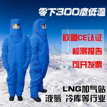 低温服低温服价格低温服批发_低温服厂家图片