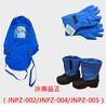 LNG液氮防护服