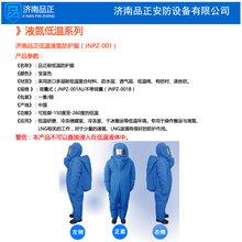 液氮服防护服价格防护服批发_液氮服防护服厂家图片