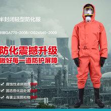 耐酸堿滲透全密閉式重型防化服-封閉式防化服圖片