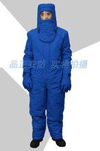 液氮防护服-超低温防护服-低温防护服-连体防护服图片