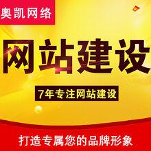 宁波奥凯网络揭秘你所不知道的宁波网站排名优化内幕