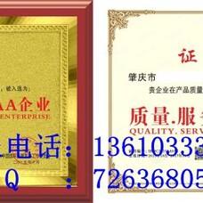 办理绿色环保产品证书,申办ISO管理体系,申请AAA企业证书,办理中国著名品牌证书