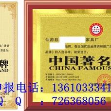 申请中国著名品牌证书,中国绿色环保产品证书,申报信用AAA评级证书,申办ISO管理体系