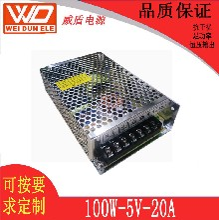 厂家直销100W开关电源LED驱动电源足功率