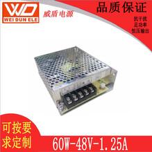 60W48v开关电源厂家直销安防监控电源led驱动电源