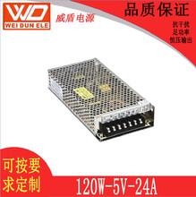 120W12v10a开关电源安防监控电源工业数控电源