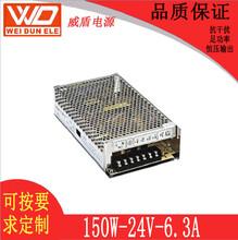 150W24v工控电源,工业开关电源,足功率输出稳定