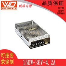 威盾电源厂家直销150W36v开关电源,工业电源