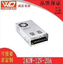 厂家直销240W开关电源安防监控电源输出稳定价格优惠