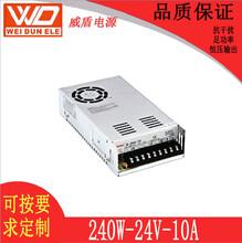 广东开关电源厂家直销240W24v1a开关电源工业电源
