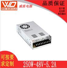 厂家直销250W工业工控开关电源48v开关电源