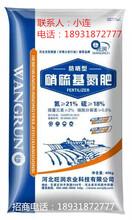 氮肥追肥水溶肥