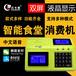 YK620MWP食堂智能管理系統