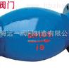 上海远一无磨损球形止回阀HQ44X-16