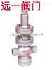 上海远一阀门内螺纹活塞式蒸汽减压阀Y13H/Y-16C/25/40