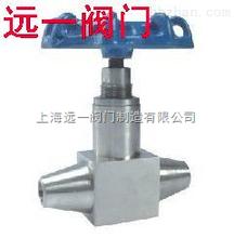 上海远一不锈钢焊接截止阀J61Y/W-16P/25P/40P/64P/100P/320P/R图片