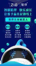 智伴1S儿童机器人,出厂价格优惠吗图片
