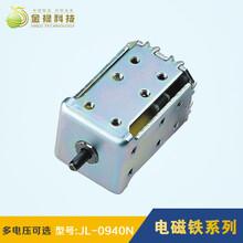 金禄翻针电磁铁-0940N厂家直销质量好主用于横机定制