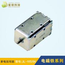 DC24V保持式电磁铁JL-1151金禄品牌厂家直销批发质量好价格优惠