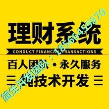 南宁雄鹰理财系统平台搭建源码定制开发