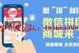 鹰潭微信拼团商城系统平台搭建源码定制开发