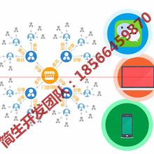 泉州果蔬行业微商城分销系统源码平台搭建APP开发